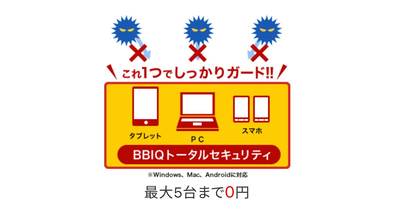 BBIQ セキュリティー