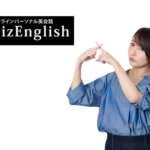 私が、「BizEnglish」をおすすめしない2つの理由