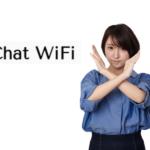 Chat WiFiの評判・口コミからわかった!おすすめしない4つの理由