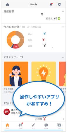 家計簿アプリ 操作性