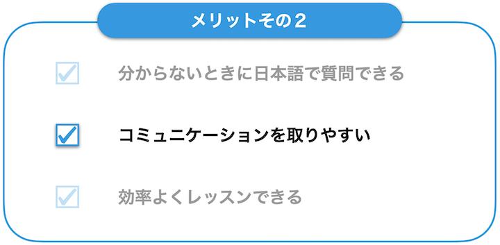 オンライン英会話 日本人講師