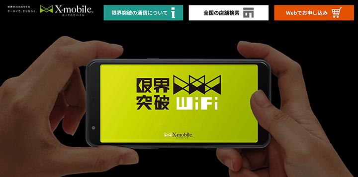 限界突破WiFiの公式サイト