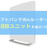 迷う必要なし!ソフトバンク光のルーター「光BBユニット」をレンタルすべき全理由