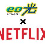 【新プラン】Netflix見るならeo光!1年無料のお得プランを徹底解説!