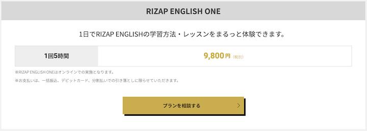 RIZAP ENGLISH ONE