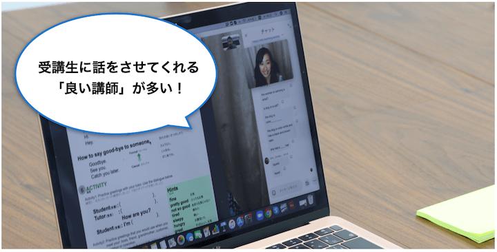 産経オンライン英会話 講師