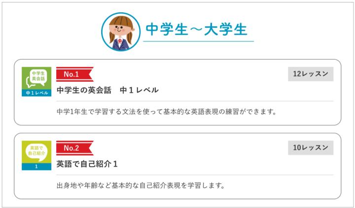 online-eikaiwa-Middleschool