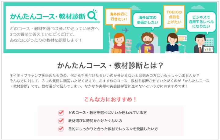 オンライン英会話 教材診断