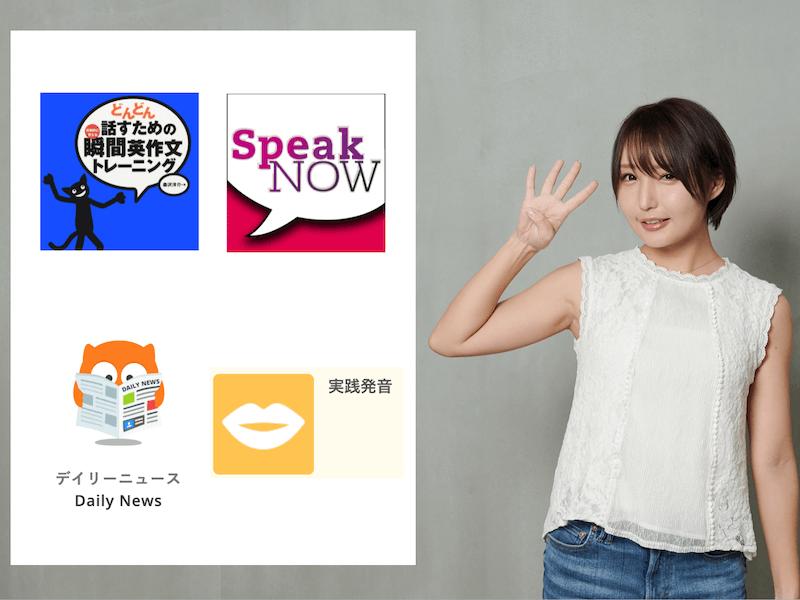 オンライン英会話 教材