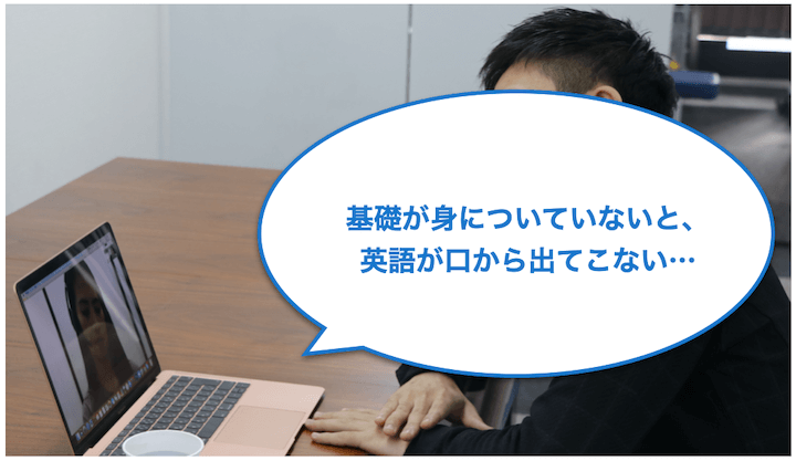 オンライン英会話 基礎