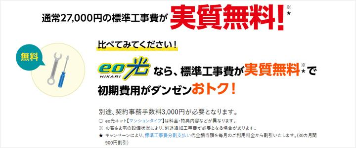 eo光の工事費無料キャンペーン
