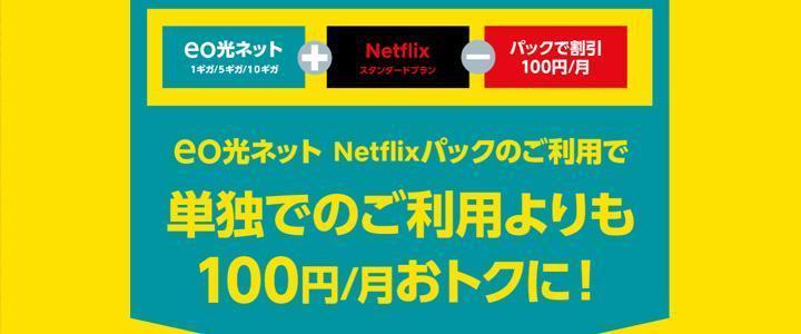 eo光Netflixパックの割引
