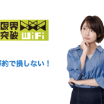 限界突破WiFiを解約したい!手順や注意点を解説します。