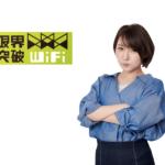 【即解決】限界突破WiFiが繋がらない・遅い!6つの原因と対処法
