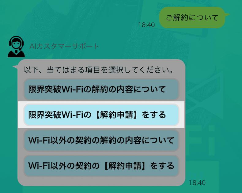 限界突破WiFi 解約3