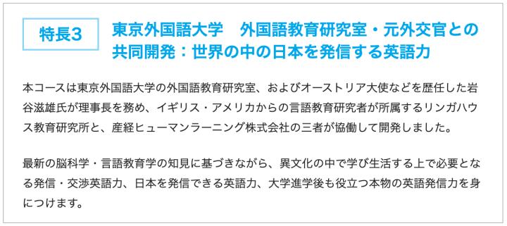産経オンライン英会話 教材内容
