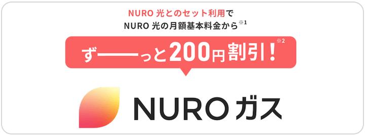 NURO ガス