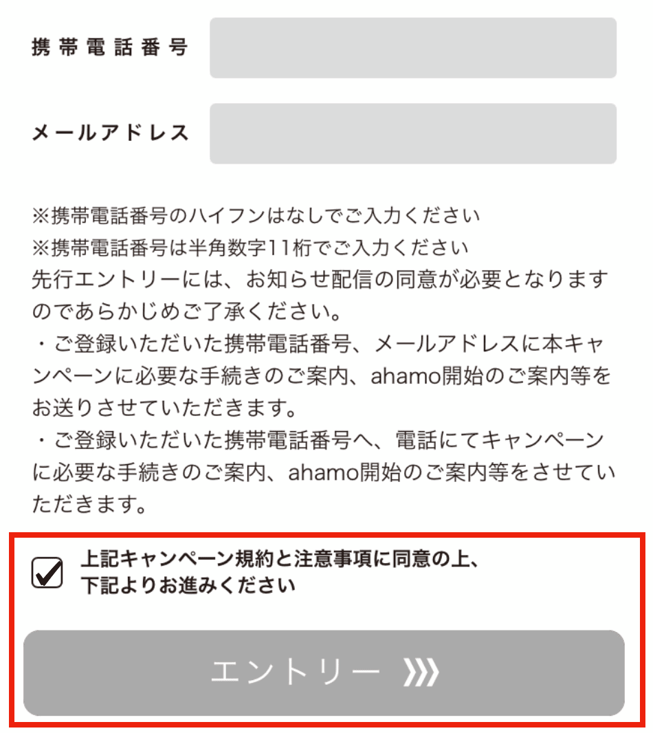 ahamo 手順3