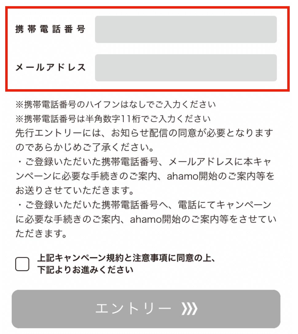 ahamo 手順2