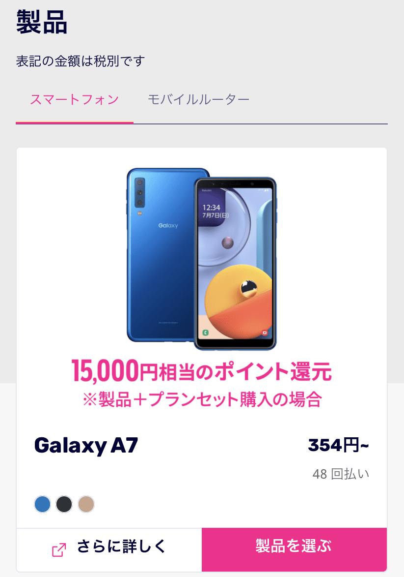 楽天モバイル 機種変更3