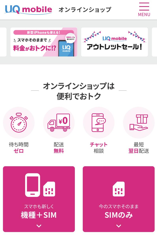 UQモバイル 申し込み手順1