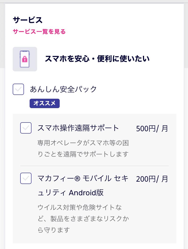 楽天モバイル 申し込み手順4