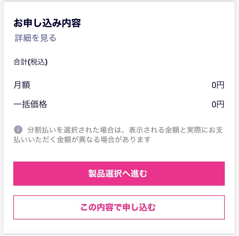 楽天モバイル 申し込み手順5