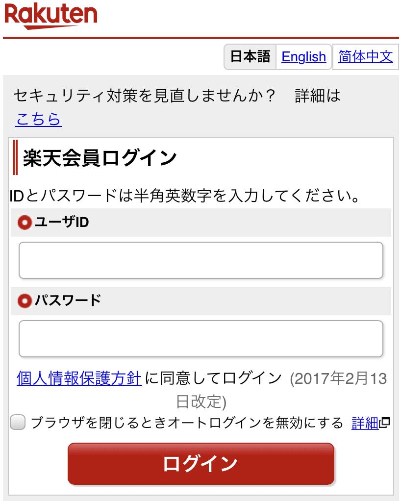 楽天モバイル 申し込み手順7