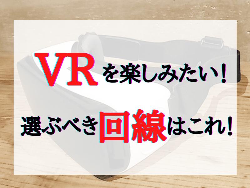 VR 回線