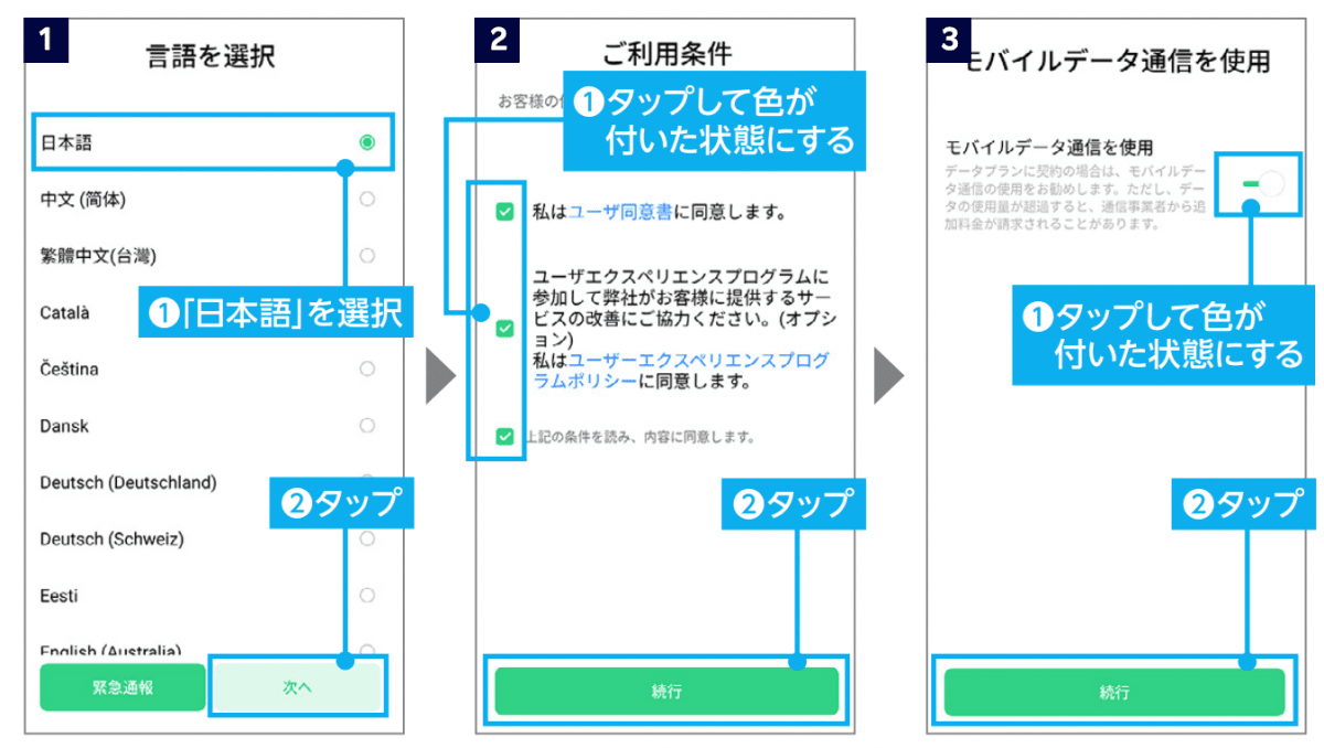 楽天モバイル 機種変更4