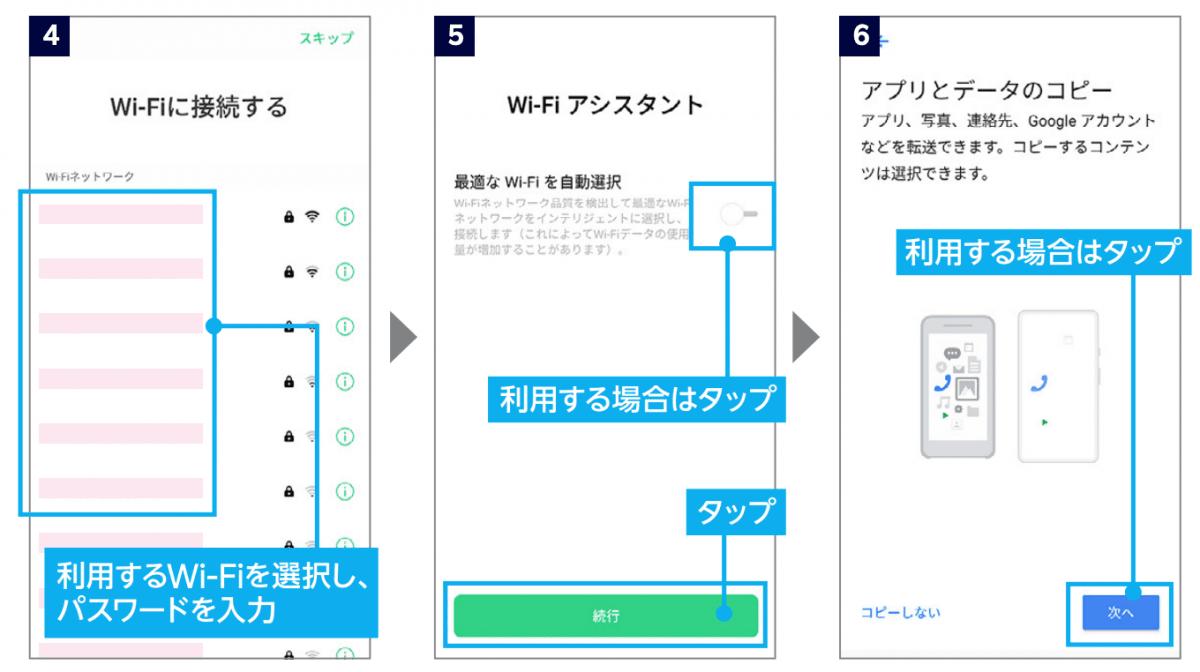 楽天モバイル 機種変更5