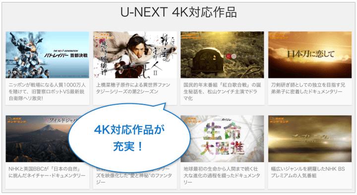 U-NEXT 4K画質
