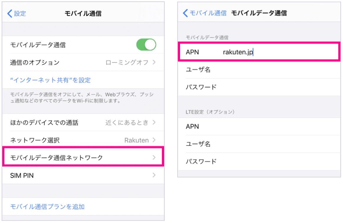 楽天モバイル APN設定5