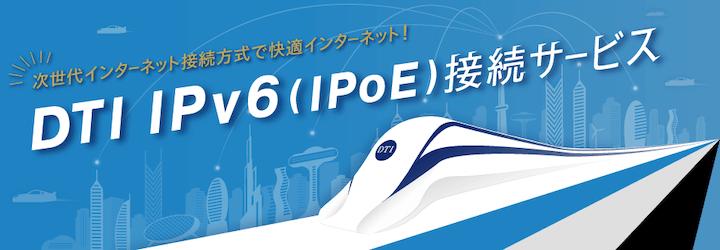 DTI光 IPv6