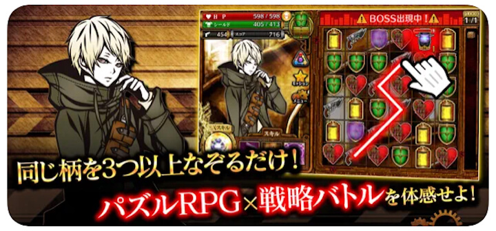 THE CHASER -パズルRPG