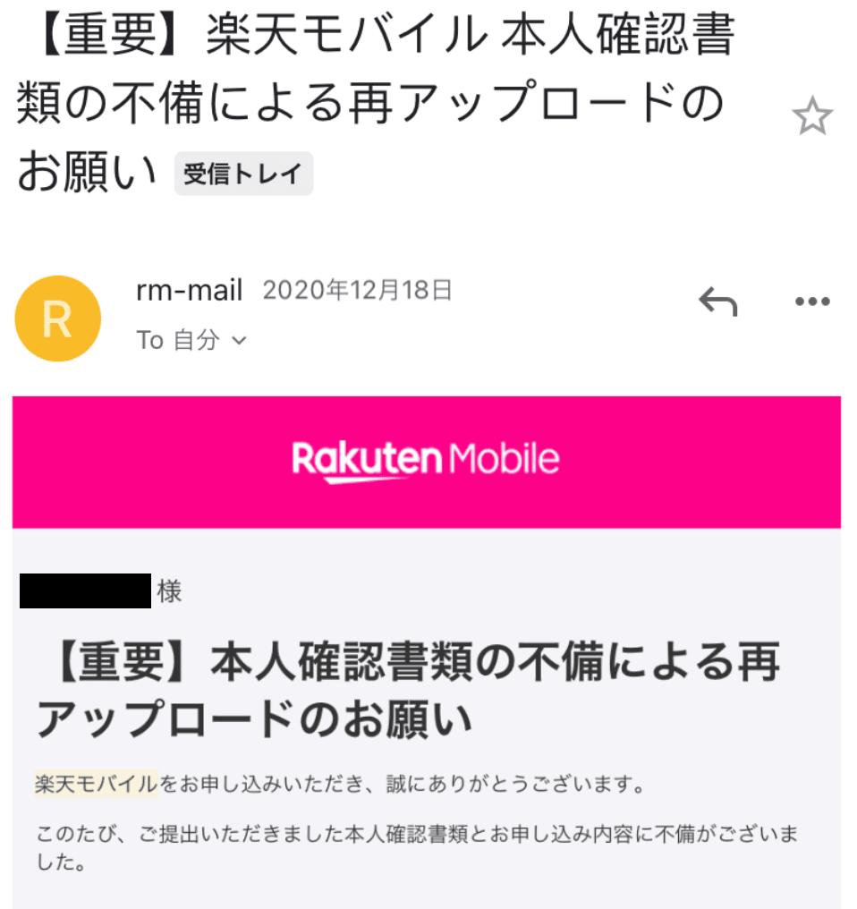 楽天モバイル 申し込み状況の確認 2