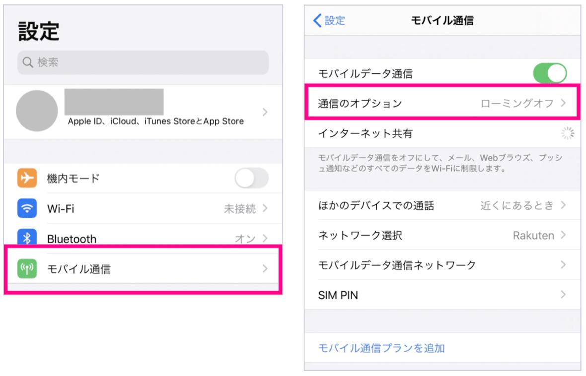 楽天モバイル APN設定1
