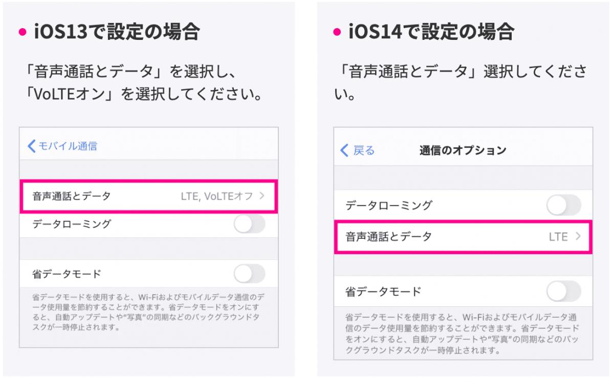 楽天モバイル APN設定2