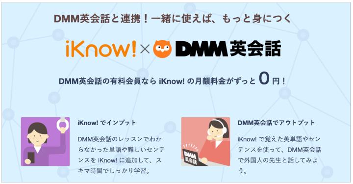 DMM英会話 特徴