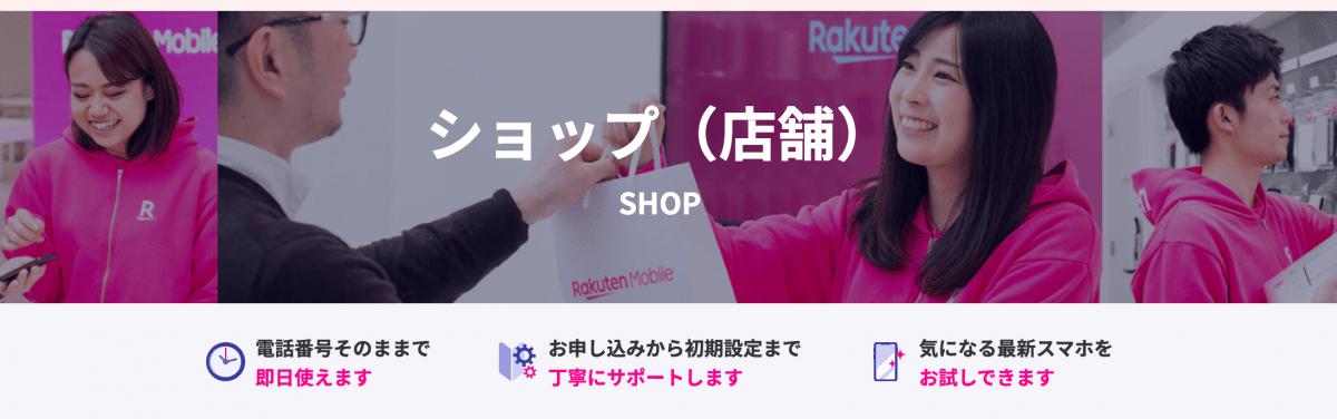 楽天モバイル ショップ(店舗)