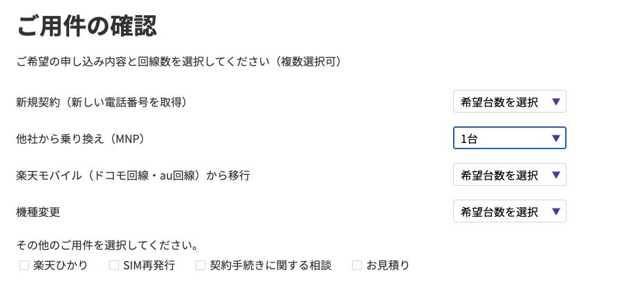 楽天モバイル 店舗 申し込み方法6