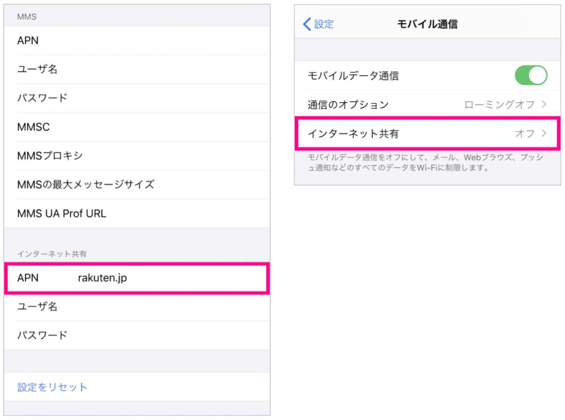 楽天モバイル APN設定6