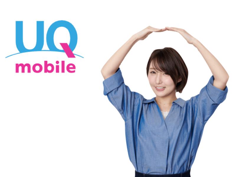 UQモバイル 評判