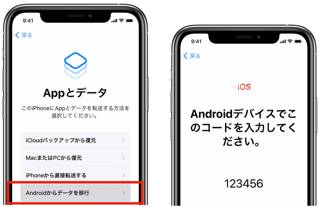 楽天モバイル 機種変更 AndroidからiPhone