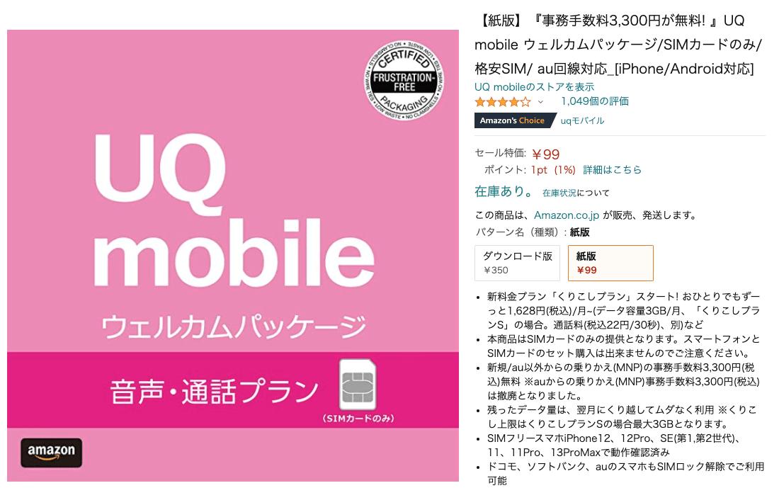 UQモバイル キャンペーン エントリーパッケージ