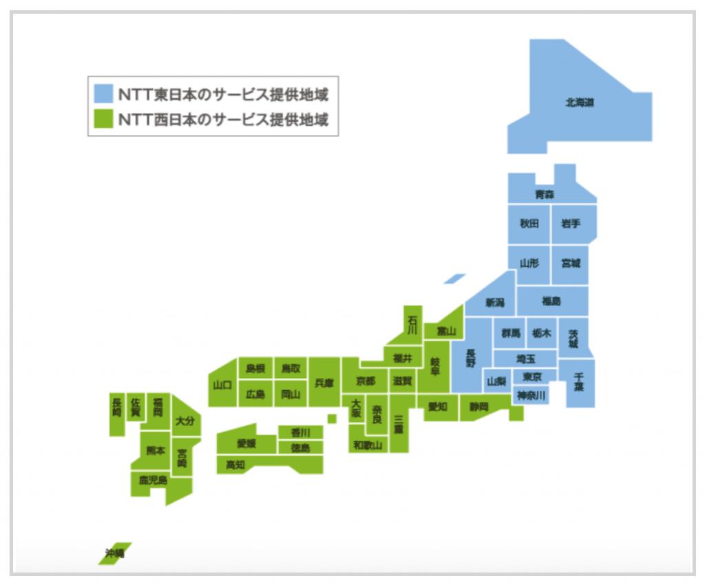 NTT東西の確認