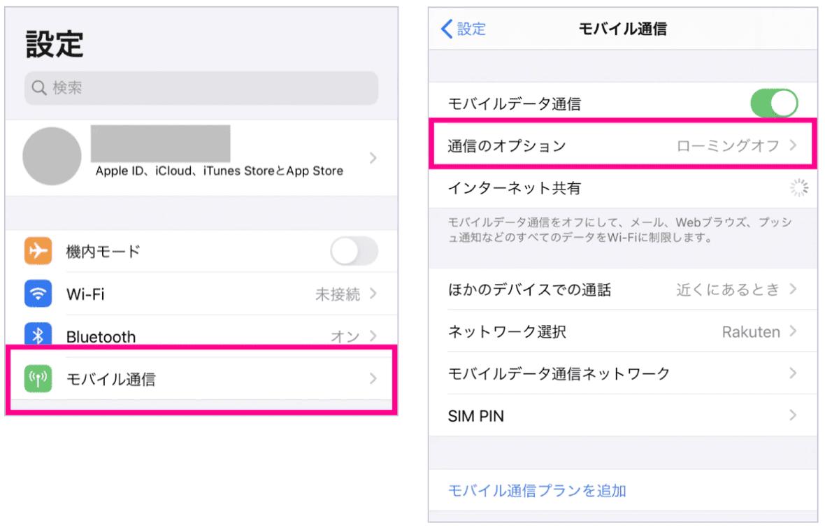 楽天モバイル APN設定方法2