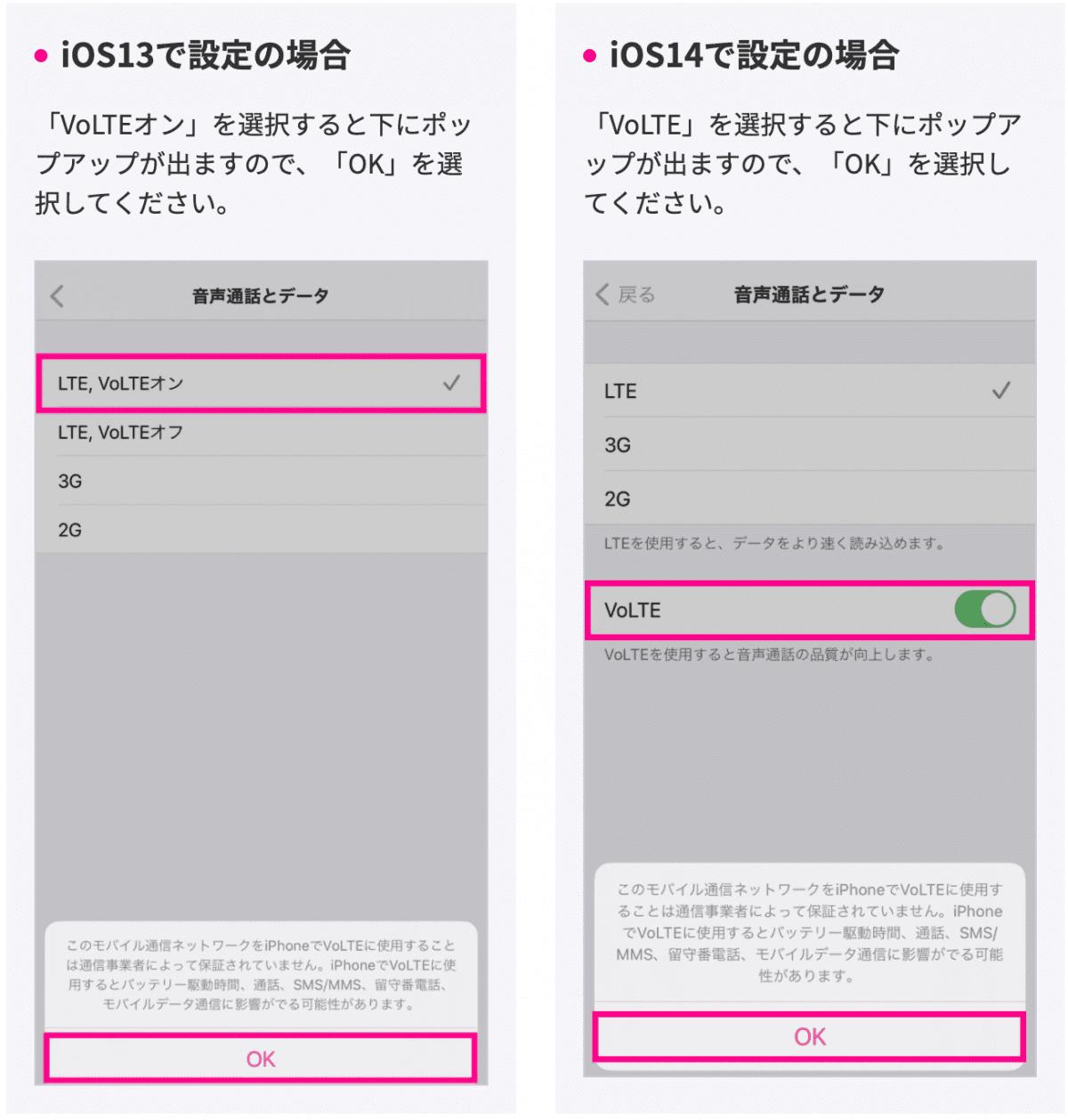 楽天モバイル APN設定方法4