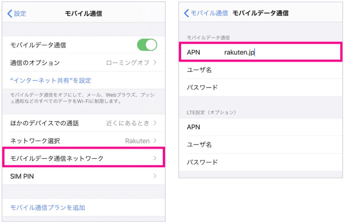 楽天モバイル APN設定方法6