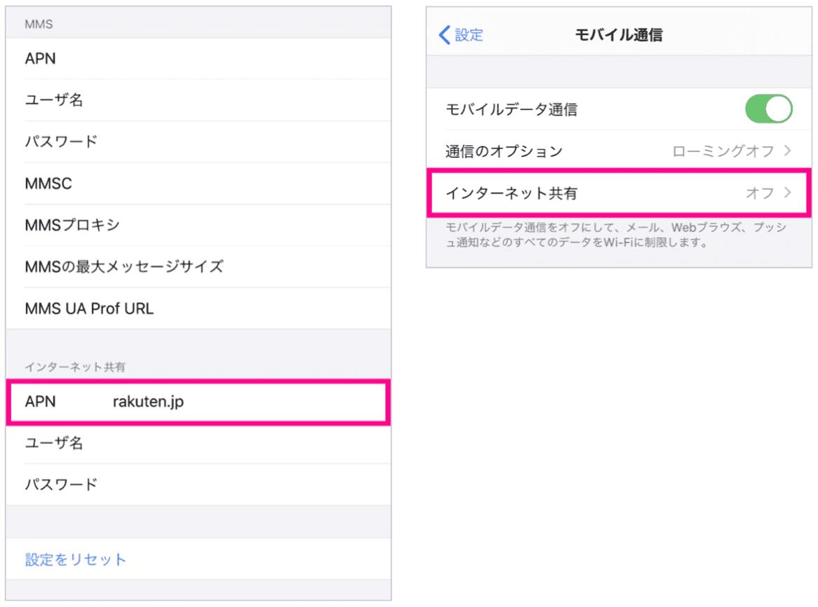 楽天モバイル APN設定方法7